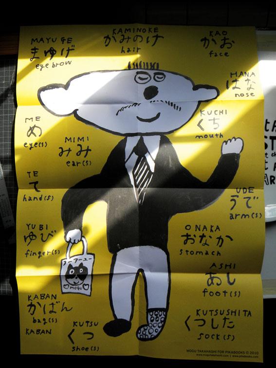 Poster by Mogu Takahashi